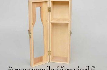 wine_wood